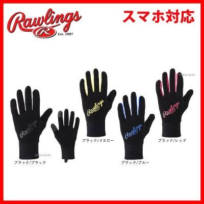 【即日出荷】 ローリングス 手袋 マイクロフリース EAC6F04