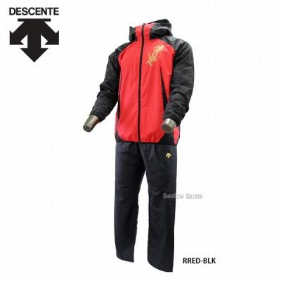 デサント 上下セット トレーニング ピステ パーカー 長袖 パンツ DBX-3650A-DBX-3650PA DESCENTE アウター トップス パーカ ファッション スポカジ 野球用品 スワロースポーツ