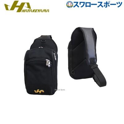【即日出荷】 ハタケヤマ 限定 ボディバッグ HK-BB70 野球用品 スワロースポーツ■ftd