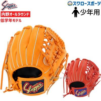 【即日出荷】 久保田スラッガー 軟式 グローブ グラブ 少年用 KSN-J7