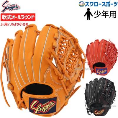 久保田スラッガー 軟式 グローブ グラブ 少年用 グローブ KSN-J2
