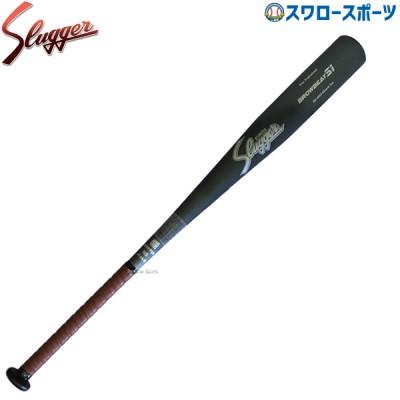 久保田スラッガー 硬式バット金属 中学 硬式 金属製 バット (中学生対応) BAT-69