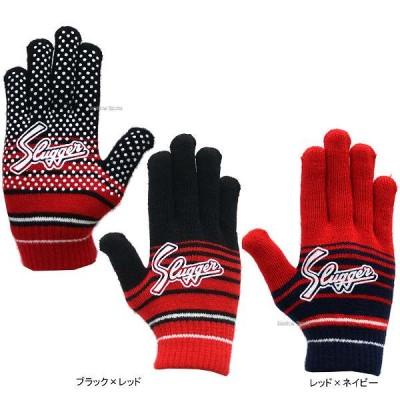 【即日出荷】 久保田スラッガー 軍手 (のびのびニット) ジュニア用 手袋 少年用 SW-22J