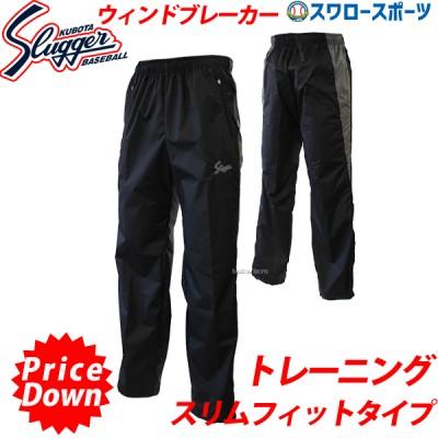 【S】久保田スラッガー ライト ウィンド ストップ (下) パンツ OZ-BP02B
