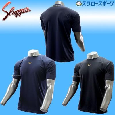 久保田スラッガー アンダーシャツ ローネック 半袖 丸首 ミドルフィット G-32S