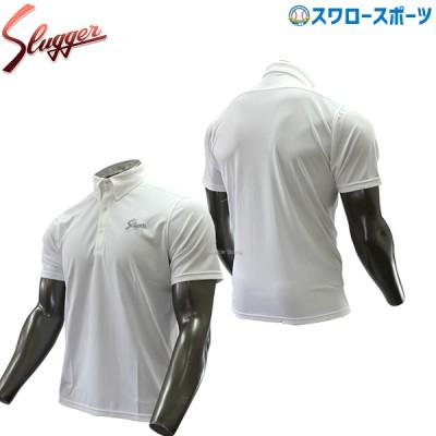久保田スラッガー ポロシャツ 半袖 G-11PW
