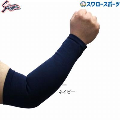 久保田スラッガー 包帯スリーブ アームスリーブ 片腕 ネイビー LLサイズ S-H100