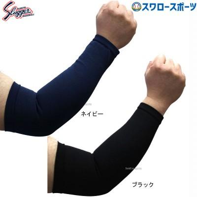 久保田スラッガー 包帯スリーブ アームスリーブ 片腕 S-H100