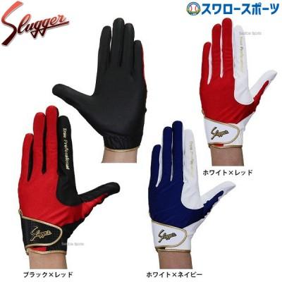 久保田スラッガー 守備用 手袋 片手用 S-1 野球用品 スワロースポーツ