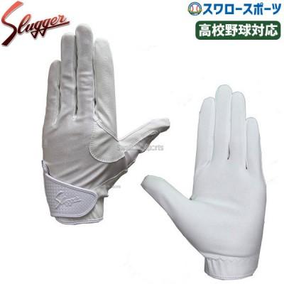 久保田スラッガー 守備用 手袋 片手用 高校野球対応 S-1