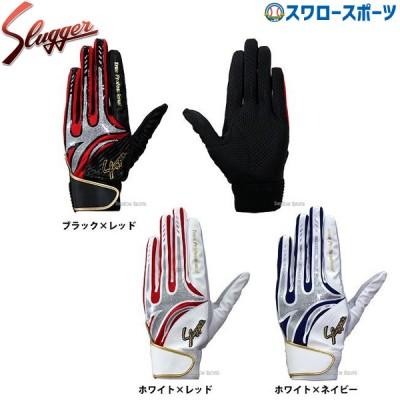 久保田スラッガー   バッティング 手袋 両手用 S-101
