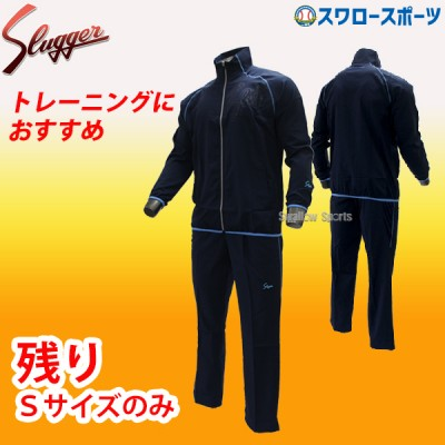 久保田スラッガー エアライトアクティブウェア ジャケットパンツ 上下 OZ-Y01N-OZ-P01N