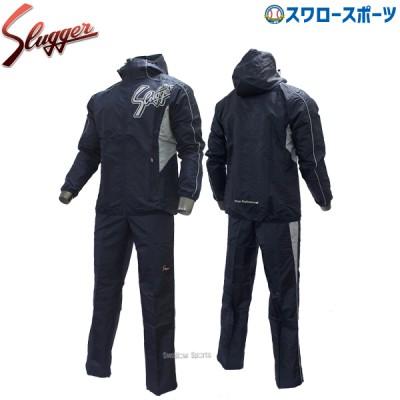 久保田スラッガー ウインドブレーカージャケットパンツ 上下セット セットアップ OZ-8BY-OZ-8BP