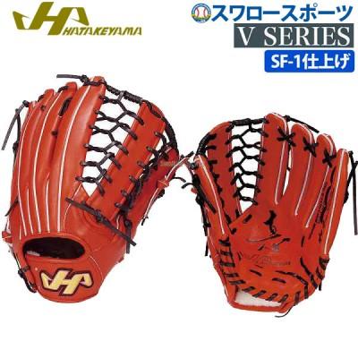 ハタケヤマ HATAKEYAMA 硬式グラブ 外野手用 (SF-1加工済) V-81WRSF1