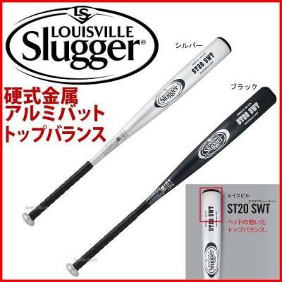 【即日出荷】 ルイスビル スラッガー 硬式 金属 アルミ バット ST20 SWT JBB016