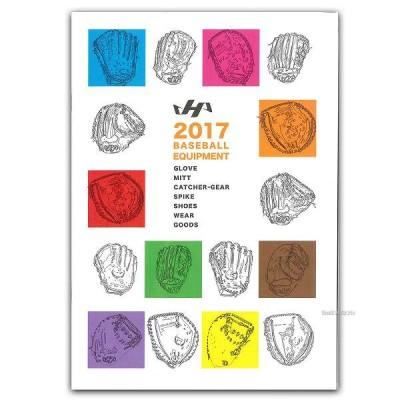 【即日出荷】 ハタケヤマ カタログ2017年 cahatakeyama17 設備・備品 野球用品 スワロースポーツ
