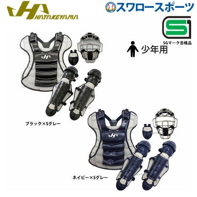【即日出荷】 ハタケヤマ hatakeyama 軟式用 キャッチャーギア 少年用 ジュニア 防具4点セット CGN-JT-P-L-TG