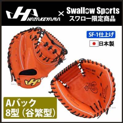 【即日出荷】 ハタケヤマ スワロー限定 硬式キャッチャーミット (SF-1加工済) KSO-8-SWSF1 野球用品 スワロースポーツ