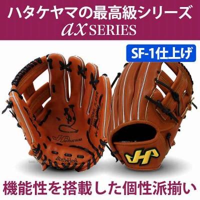 【即日出荷】 ハタケヤマ HATAKEYAMA 硬式 グラブ 内野手用 (SF-1加工済) AX-075FSF1