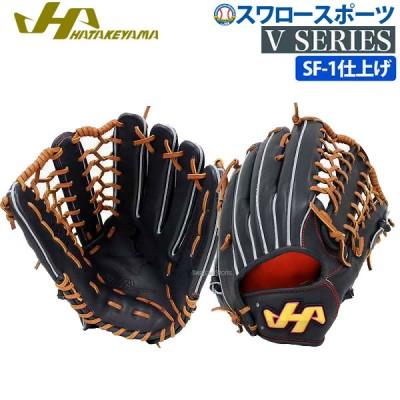 ハタケヤマ HATAKEYAMA 硬式 グラブ 外野手用 (SF-1加工済) V-81WTSF1