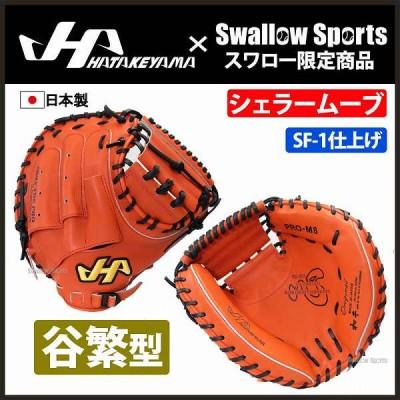 【即日出荷】 ハタケヤマ スワロー限定 硬式 キャッチャー ミット (SF-1加工済) KSO-8-SW3SF1 キャッチャーミット 硬式用 捕手用具 野球用品 スワロースポーツ