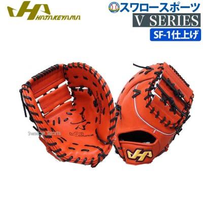 ハタケヤマ hatakeyama 硬式 ファーストミット 一塁手用 (SF-1加工済) V-F5WRSF1
