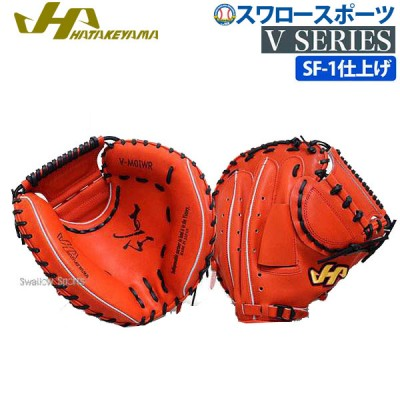 ハタケヤマ 硬式 キャッチャー ミット (SF-1加工済) V-M01WRSF1 捕手用具 野球用品 スワロースポーツ