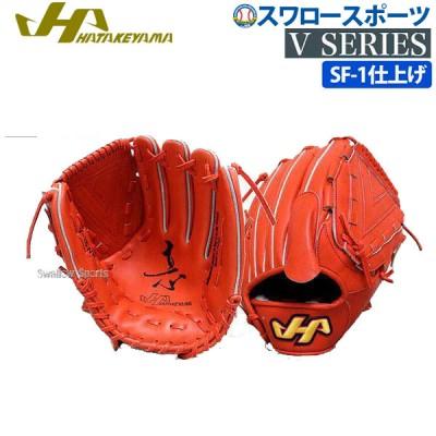 ハタケヤマ HATAKEYAMA 硬式 グラブ 投手用 (SF-1加工済) V-18WRSF1 硬式用 ピッチャー用 グローブ 野球用品 スワロースポーツ