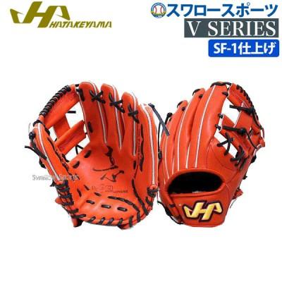 【即日出荷】 ハタケヤマ HATAKEYAMA 硬式グラブ 内野手用 (SF-1加工済) V-04WRSF1 硬式用 グローブ 野球用品 スワロースポーツ