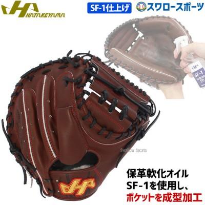 【即日出荷】 ハタケヤマ HATAKEYAMA 硬式 キャッチャー ミット (SF-1加工済) PBW-7208SF1 硬式用 捕手用 キャッチャーミット 野球用品 スワロースポーツ
