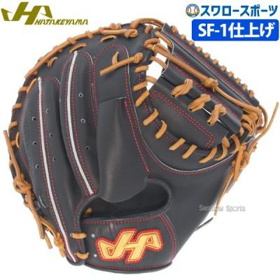 【即日出荷】 ハタケヤマ HATAKEYAMA 硬式 キャッチャー ミット (SF-1加工済) PBW-7208BSF1 硬式用 捕手用 キャッチャーミット 野球用品 スワロースポーツ