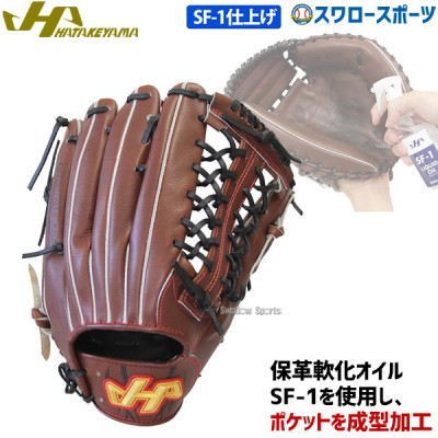 【即日出荷】 ハタケヤマ HATAKEYAMA 硬式 グラブ 外野手用 (SF-1加工済) PBW-7181SF1