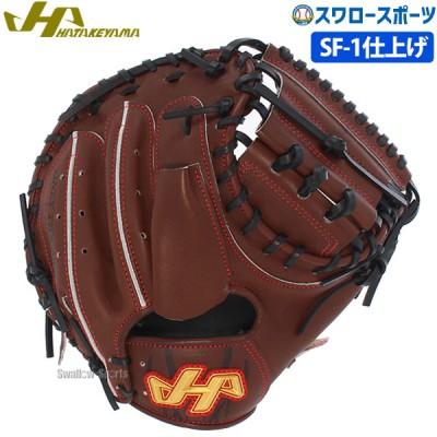 ハタケヤマ HATAKEYAMA 硬式 キャッチャー ミット (SF-1加工済み) PBW-7209SF1 硬式用 捕手用 キャッチャーミット 野球用品 スワロースポーツ