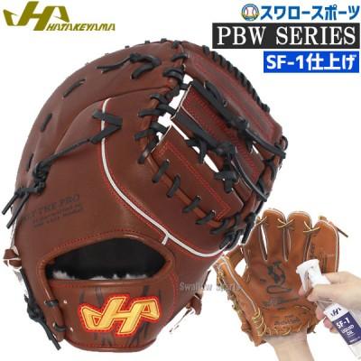 【即日出荷】 ハタケヤマ hatakeyama 硬式 ファーストミット 一塁手用 (SF-1加工済み) PBW-7301SF1