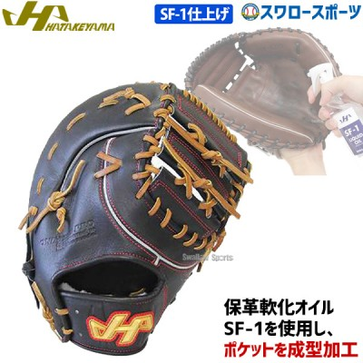 【即日出荷】 ハタケヤマ hatakeyama 硬式 ファーストミット 一塁手用 (SF-1加工済み) PBW-7301BSF1