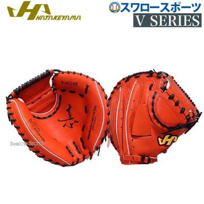 【即日出荷】 ハタケヤマ 硬式キャッチャーミット V-M01WR ★HSA グローブ 硬式 キャッチャーミット 野球用品 スワロースポーツ ■TRZ