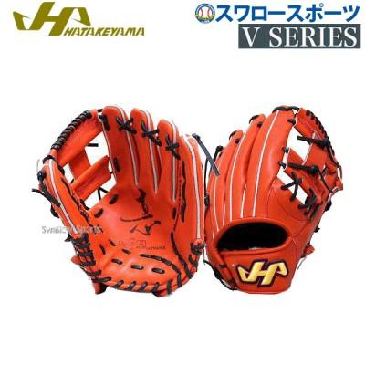 【即日出荷】 ハタケヤマ HATAKEYAMA 硬式グラブ 内野手用 V-04WR グローブ 硬式 内野手用 野球用品 スワロースポーツ ■TRZ