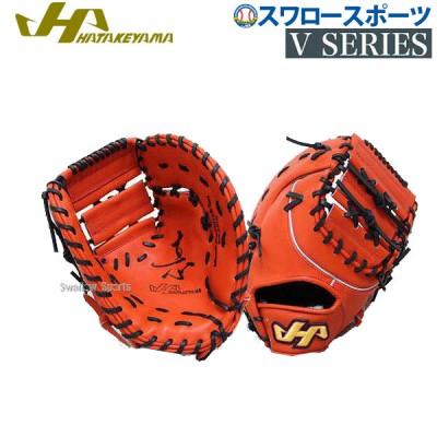 【即日出荷】 ハタケヤマ 硬式ファーストミット一塁手用 V-F5WR