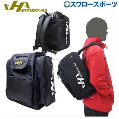 【即日出荷】 ハタケヤマ ベースボールバックパック BA-500N