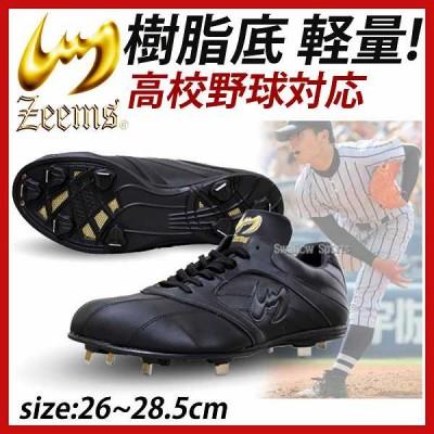 ジームス 樹脂底 軽量 金具 スパイク レギュラーカット 高校野球対応 ZCE-10