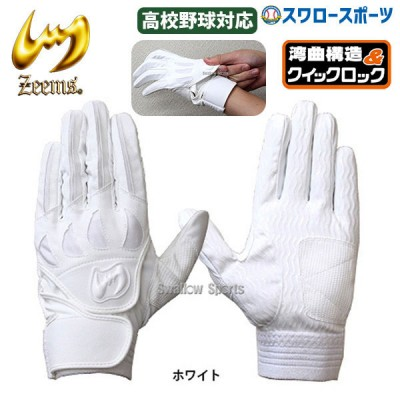 【即日出荷】 ジームス バッティンググラブ (両手) 高校野球対応 ZER-610W