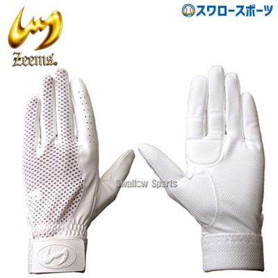 【即日出荷】 ジームス 守備用手袋 (片手) 高校野球対応 ZER-710W