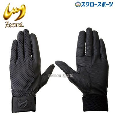 ジームス 守備用手袋 (片手) 高校野球対応 ZER-710B