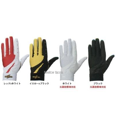 イソノ isono 守備用 手袋 高校野球対応あり CA-1S