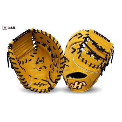 【即日出荷】 ハタケヤマ 硬式ファーストミット一塁手用 イエロー K-F1YB