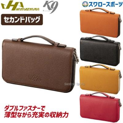 【即日出荷】 送料無料 ハタケヤマ hatakeyama K9(ケーナイン) ダブルファスナー セカンドバッグ GB-2213