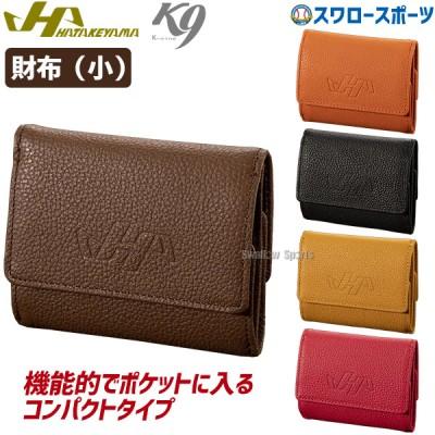 【即日出荷】 送料無料 ハタケヤマ hatakeyama K9(ケーナイン) 財布(小) GB-1010