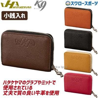【即日出荷】 ハタケヤマ hatakeyama K9(ケーナイン) 小銭入れ GB-1007