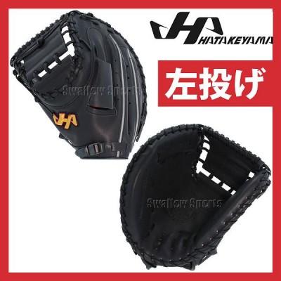 ハタケヤマ hatakeyama ソフトボール 捕手用 キャッチャーミット TH-273WB ※左投用※