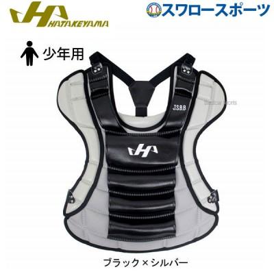 ハタケヤマ hatakeyama JSBB公認 少年 軟式用キャッチャーギア プロテクター CGN-JPSB